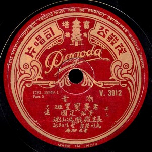 Pagoda-3912-31-300x300