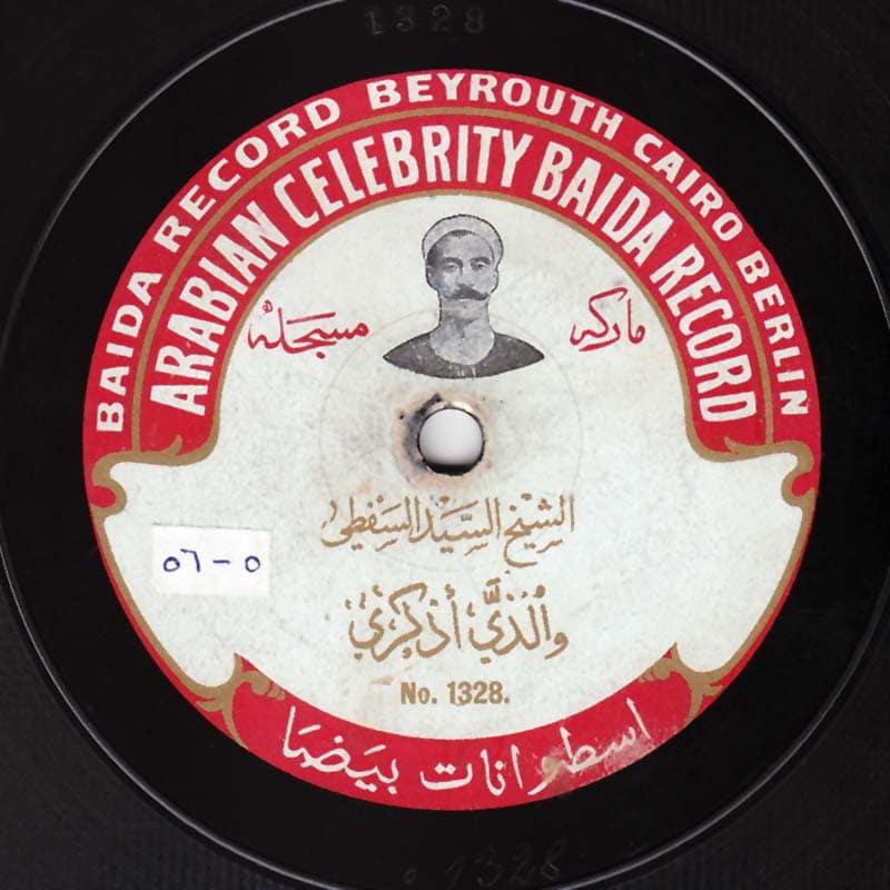 BAIDA-RECORD2-Baidaphon