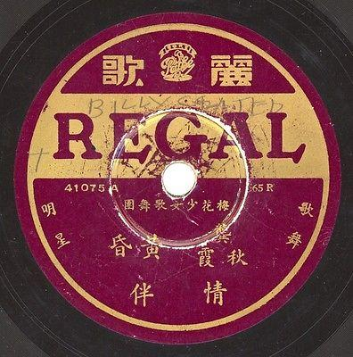 REGAL_Chinese