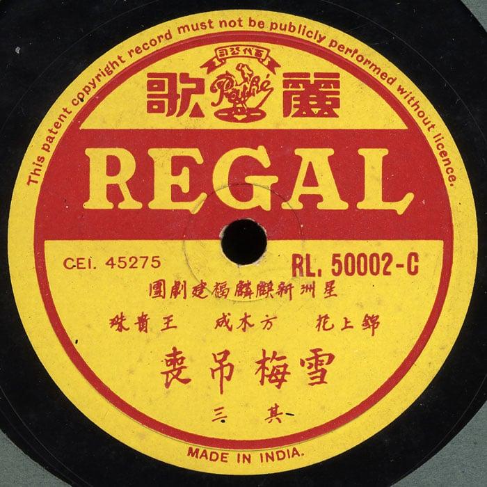 Regal-RL.-50002_C-India