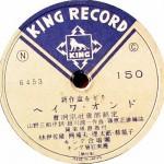 KING_150-6453