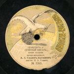 Orpheon-Record-3365